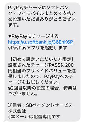 チャージPASSに200円相当のプリペイドバリューを進呈しましたので、PayPayへチャージをお試しください。